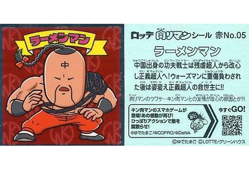 【中古】アニメ系トレカ/ノーマル/肉リマンチョコ 赤コーナー 赤No05 [ノーマル] : ラーメンマン