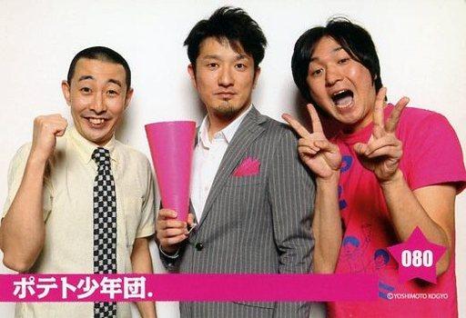 080 : ポテト少年団/中谷貴寛・...