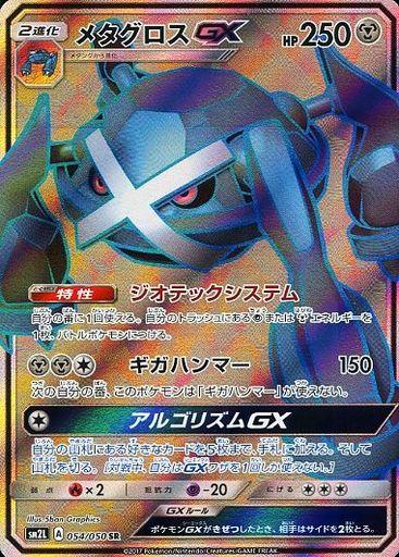 買取】054/050 [SR] : (キラ)メタグロスGX