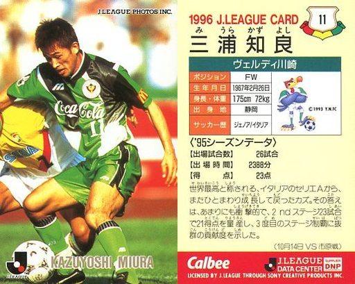 【中古】スポーツ/Jリーグ選手カード/Jリーグチップス1996 11 [Jリーグ選手カード] : 三浦 知良(ゴールドネームパラレル版)