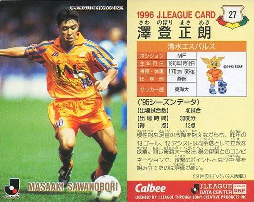駿河屋 -<中古>27 [Jリーグ選手カード] : 澤登 正朗(ゴールドネーム ...