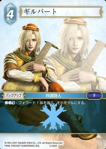 【中古】ファイナルファンタジーTCG/H/氷/OpusII 2-030H [H] : ギルバート