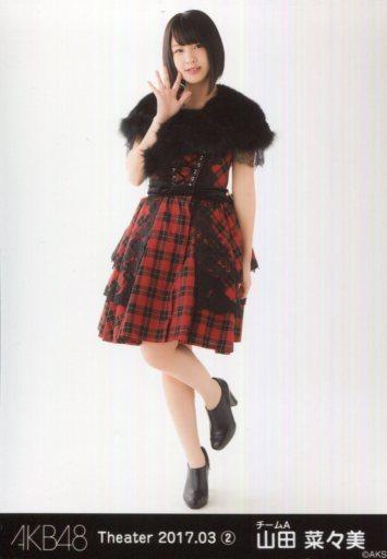 【中古】生写真(AKB48・SKE48)/アイドル/AKB48 山田菜々美/全身/AKB48 劇場トレーディング生写真セット2017.March2 「2017.03」