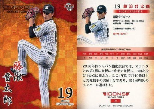 【中古】BBM/レギュラーカード/阪神タイガース/BBM2017 ICONS-JAPAN PRIDE- 28 [レギュラーカード] : 藤浪晋太郎