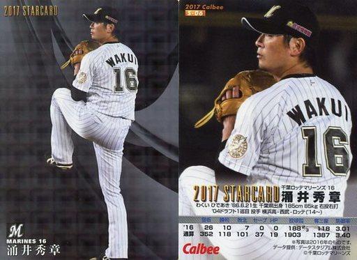 【中古】スポーツ/スターカード/2017プロ野球チップス 第1弾 S-06 [スターカード] : 涌井秀章