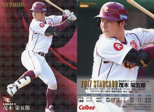 【中古】スポーツ/スターカード/2017プロ野球チップス 第1弾 S-10 [スターカード] : 茂木栄五郎