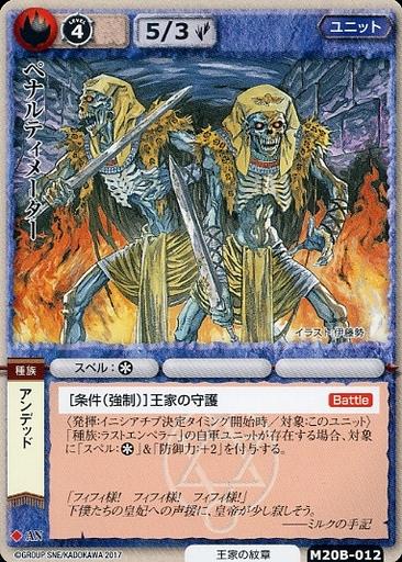 【中古】モンスターコレクション/並/ユニット/火/20th Anniversary ブースターパック 月の銀の魔狼 M20B-012 [並] : ペナルティメーター