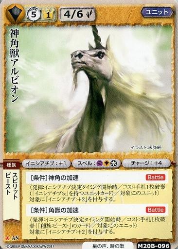 【中古】モンスターコレクション/稀/ユニット/聖/20th Anniversary ブースターパック 月の銀の魔狼 M20B-096 [稀] : 神角獣アルビオン