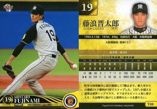 【中古】BBM/レギュラーカード/BBM2017 阪神タイガース T08 [レギュラーカード] : 藤浪晋太郎