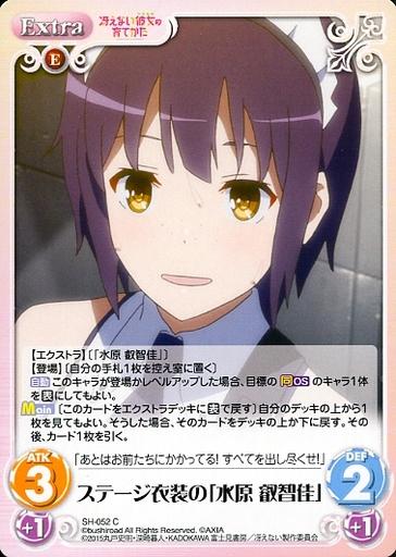 【中古】カオス/C/Extra/地/ブースターパック 冴えない彼女の育てかた SH-052 [C] : ステージ衣装の「水原 叡智佳」