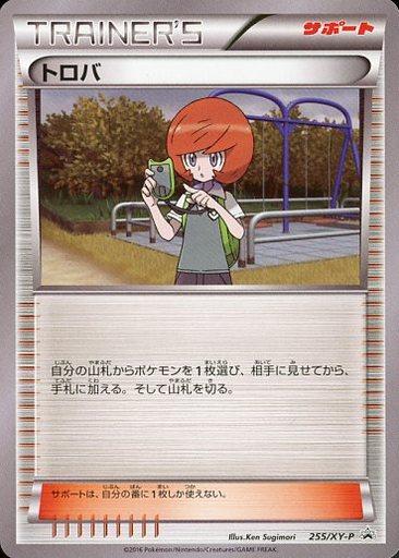 【中古】ポケモンカードゲーム/P/ポケモンカードゲームXY BREAK 必勝ガイド!付録 255/XY-P [P] : トロバ
