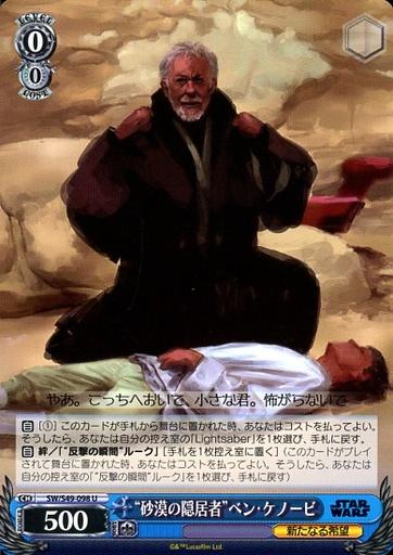 """【中古】ヴァイスシュヴァルツ/U/キャラクター/新たなる希望/青/ブースターパック STAR WARS SW/S49-098 [U] : """"砂漠の隠居者""""ベン・ケノービ"""