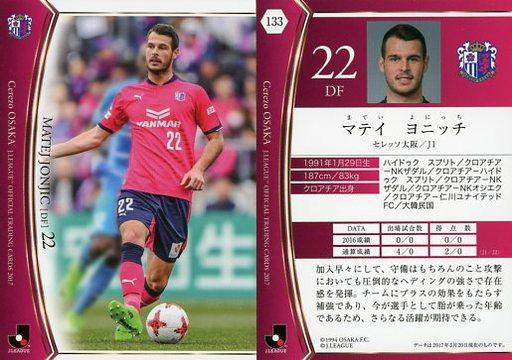 【中古】スポーツ/レギュラー/2017 Jリーグ オフィシャルトレーディングカード 133 [レギュラー] : マテイ ヨニッチ