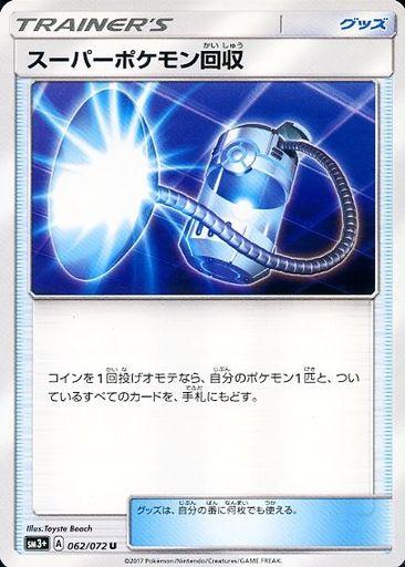 【中古】ポケモンカードゲーム/U/サン&ムーン 強化拡張パック ひかる伝説 062/072 [U] : スーパーポケモン回収