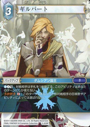 【中古】ファイナルファンタジーTCG/R/氷/OpusIII 3-029R [R] : ギルバート