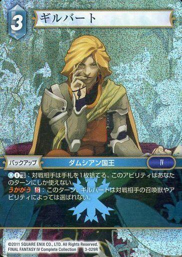 【中古】ファイナルファンタジーTCG/R/氷/OpusIII 3-029R [R] : (ホロ)ギルバート