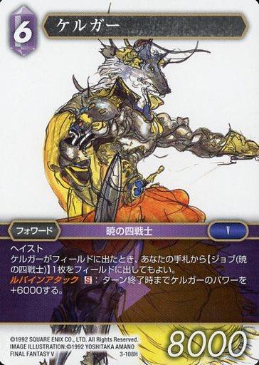 【中古】ファイナルファンタジーTCG/H/雷/OpusIII 3-108H [H] : ケルガー