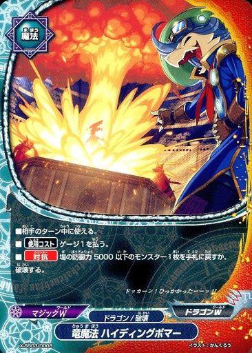 【中古】バディファイト/魔法/ドラゴンW/マジックW/[BF-X-SS03]バッツ スペシャルシリーズ第3弾「5WORLD BUILD  X-SS03/0009 : 竜魔法 ハイディングボマー
