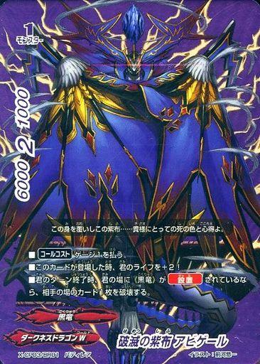【中古】バディファイト/バディレア/モンスター/ダークネスドラゴンW/[BF-X-CP03]バッツ キャラクターパック第3弾「よっしゃ! X-CP03/BR01 [バディレア] : 破滅の紫布 アビゲール
