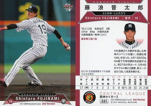 【中古】BBM/レギュラーカード/阪神タイガース/BBM2017 ベースボールカード 2ndバージョン 537 [レギュラーカード] : 藤浪晋太郎