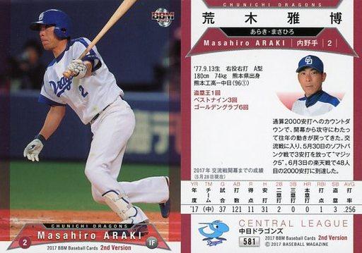 【中古】BBM/レギュラーカード/中日ドラゴンズ/BBM2017 ベースボールカード 2ndバージョン 581 [レギュラーカード] : 荒木雅博