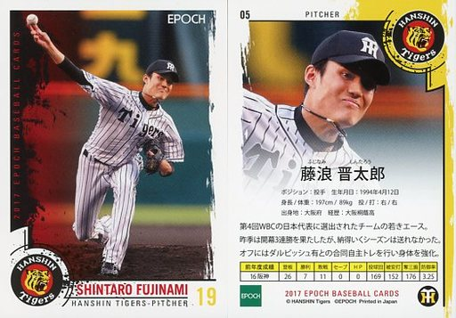 【中古】スポーツ/レギュラーカード/EPOCH ベースボールカード 2017 阪神タイガース 05 [レギュラーカード] : 藤浪晋太郎