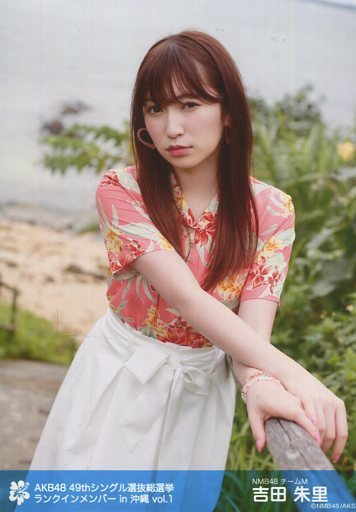 Yuri Yoshida / knee-up · costume pink white · hands handrail · body front / AKB 48 49th single general election-let's fight first! Talk is from it-rank in members location live photograph in Okinawa vol.1