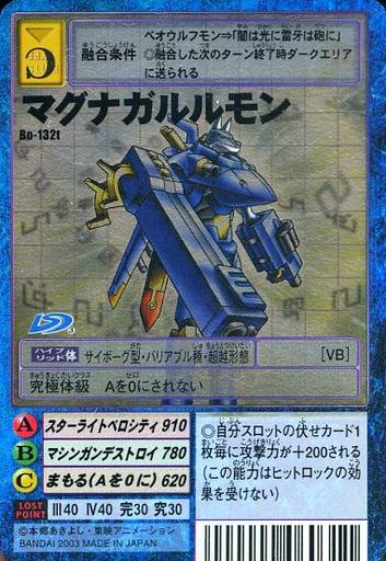 Bo-132t [-] : マグナガルルモン