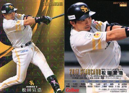 【中古】スポーツ/スターカード/2017プロ野球チップス 第2弾 S-27 [スターカード] : 松田宣浩