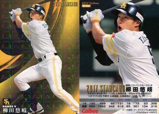【中古】スポーツ/スターカード/2017プロ野球チップス 第2弾 S-28 [スターカード] : 柳田悠岐