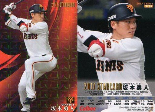 【中古】スポーツ/スターカード/2017プロ野球チップス 第2弾 S-39 [スターカード] : 坂本勇人