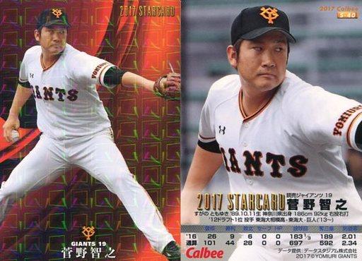 【中古】スポーツ/スターカード/2017プロ野球チップス 第2弾 S-40 [スターカード] : 菅野智之
