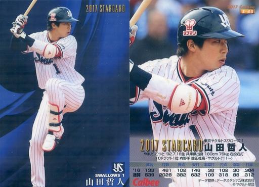 【中古】スポーツ/スターカード/2017プロ野球チップス 第2弾 S-45 [スターカード] : 山田哲人