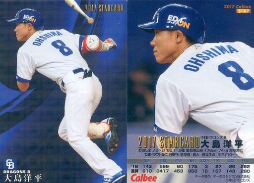 【中古】スポーツ/スターカード/2017プロ野球チップス 第2弾 S-47 [スターカード] : 大島洋平