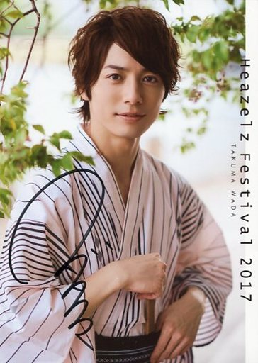 "☆ Wada Takuma / Autographed ・ Upper body ・ Costume white ・ Yukata ・ Right direction / ""Heazelz Fes 2017"" 2 L bromide"