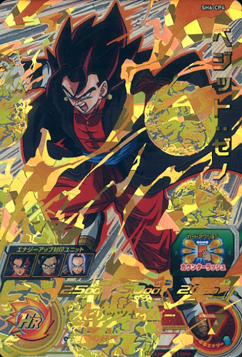 【中古】ドラゴンボールヒーローズ/CP/SDBH6弾 SH6-CP4 [CP] : ベジット:ゼノ