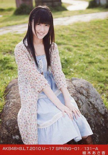 【中古】生写真(AKB48・SKE48)/アイドル/AKB48 植木あさ香/AKB48×B.L.T.2010 U-17 SPRING-01/131-A