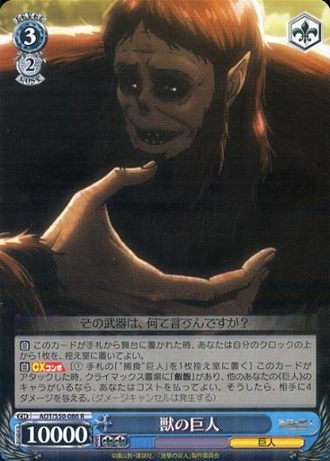 【中古】ヴァイスシュヴァルツ/R/キャラクター/巨人/青/ブースターパック 進撃の巨人 Vol.2 AOT/S50-086 [R] : 獣の巨人