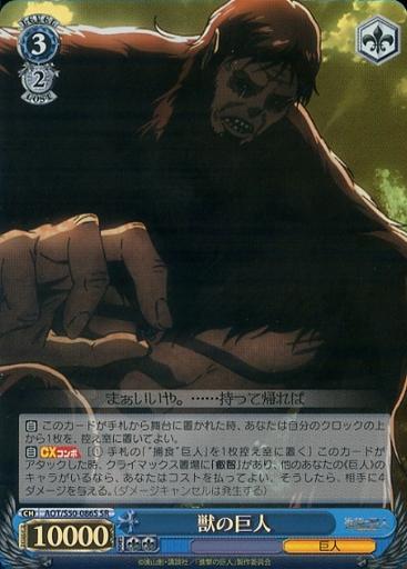【中古】ヴァイスシュヴァルツ/SR/キャラクター/巨人/青/ブースターパック 進撃の巨人 Vol.2 AOT/S50-086S [SR] : (ホロ)獣の巨人