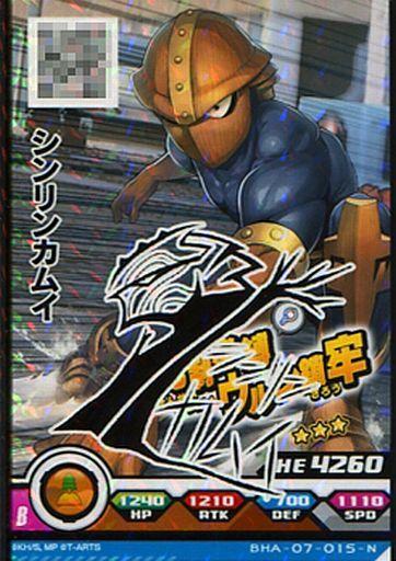 BHA-07-015 [N] : シンリンカムイ(キャラクターサイン入り)