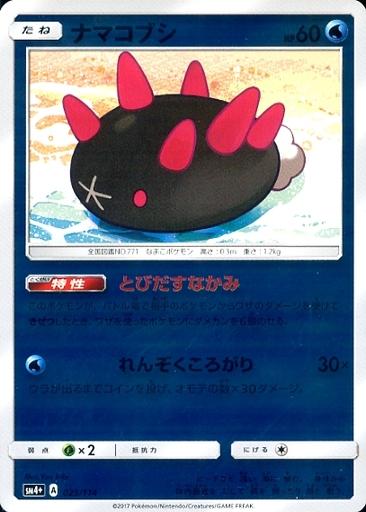 【中古】ポケモンカードゲーム/サン&ムーン ハイクラスパック GXバトルブースト 025/114 : (キラ)ナマコブシ