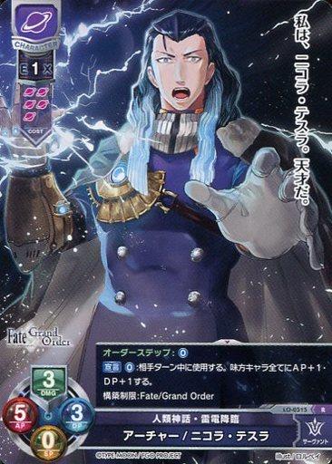 LO-0515 [R] : アーチャー/ニコラ・テスラ