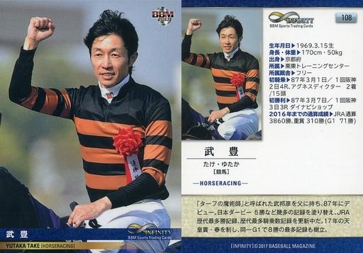 【中古】BBM/レギュラーカード/競馬/BBM2017 インフィニティ 108 [レギュラーカード] : 武豊