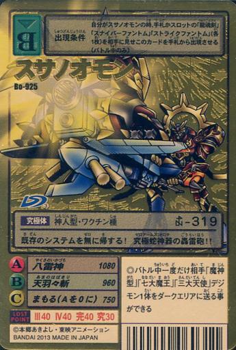 Bo-925 [ゴールドエッチングカード] : スサノオモン