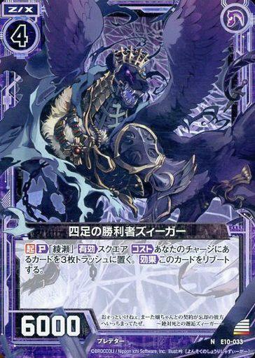 【中古】ゼクス/N/ゼクス/黒/EXパック 『オール☆ゼクスターズ』 E10-033 [N] : 四足の勝利者ズィーガー