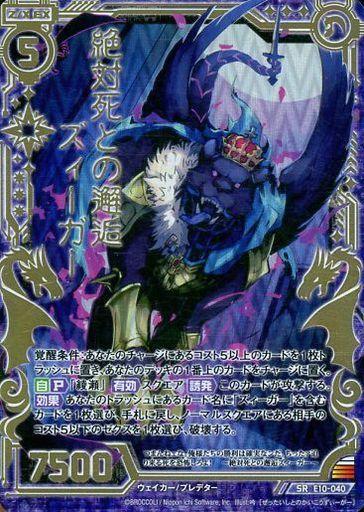 【中古】ゼクス/SR/ゼクス/黒/EXパック 『オール☆ゼクスターズ』 E10-040 [SR] : 絶対死との邂逅ズィーガー(金箔押しホログラムレア)