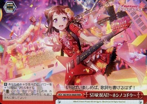 BD/W54-066R [RRR] : (ホロ)STAR BEAT!~ホシノコドウ