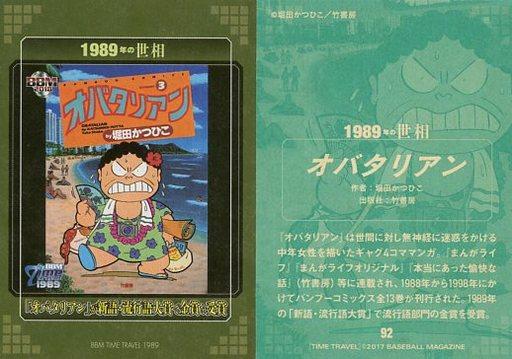 【中古】BBM/レギュラーカード/1989年の世相/BBM タイムトラベル1989 92 [レギュラーカード] : 『オバタリアン』が新語・流行語大賞で金賞を受賞