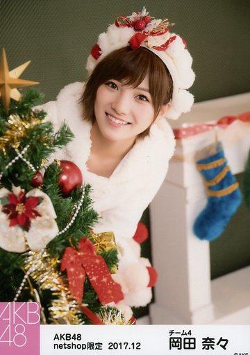 【中古】生写真(AKB48・SKE48)/アイドル/AKB48 岡田奈々/上半身・クリスマスツリー/AKB48 2017年12月度 net shop限定個別生写真「ポンポン ホワイトクリスマスドレス」衣装