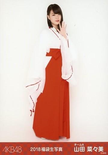 【中古】生写真(AKB48・SKE48)/アイドル/AKB48 山田菜々美/全身/2018年 AKB48 福袋 ランダム生写真